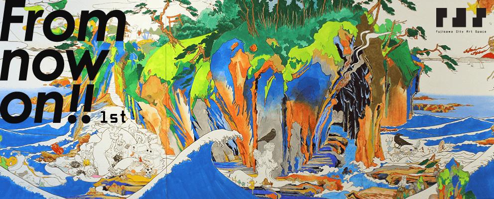 米山幸助《江ノ島図(二〇一四年)》(部分)2014