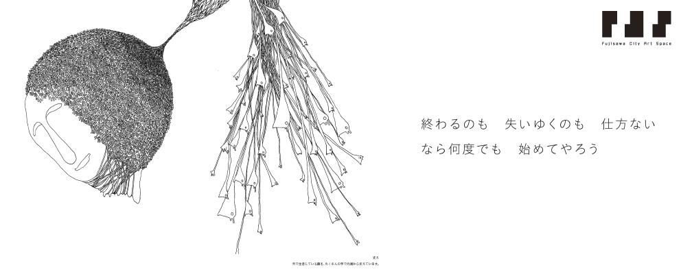 イリエナナコ 左:図シリーズより 《支え》2014/右:「種子島とロケット展」2014(写真家・眞野敦 とのコラボレーション展示より)