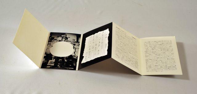 松澤宥《プサイ函(松澤宥展覧会案内状)》1969年